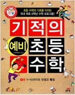 기적의 예비 초등 수학 1권 (예비 초등학생)
