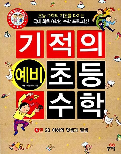 기적의 예비 초등 수학 4권 (예비 초등학생)
