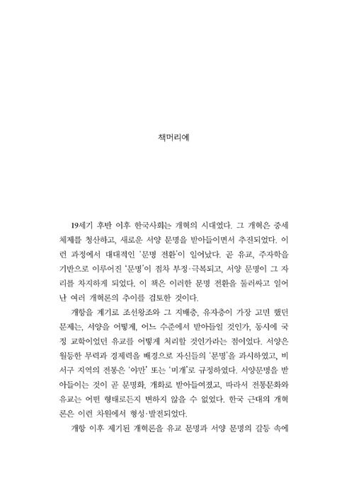근대 한국의 문명전환과 개혁론 : 유교 비판과 변통