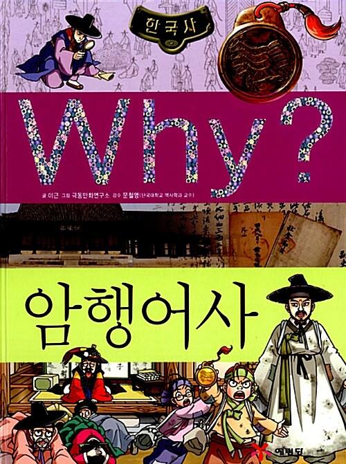 Why? 한국사 시리즈 세트 - 전26권