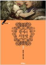 [세트] 황제의 외동딸 - 블랙 라벨 클럽 004 (전5권/완결)