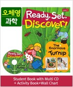 Pack-Ready, Set, Discover ! 1 : The Enormous Turnip (SB+Multi CD+AB+Wall Chart)