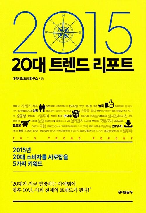 2015 20대 트렌드 리포트