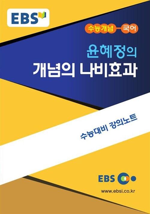 EBSi 강의교재 수능개념 국어영역 윤혜정의 개념의 나비효과 (2016년용)