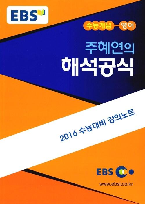 EBSi 강의교재 수능개념 영어영역 주혜연의 해석공식