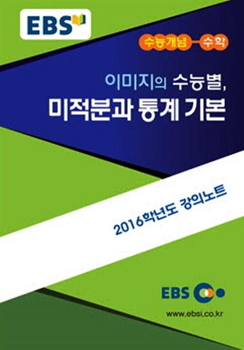 EBSi 강의교재 수능개념 수학영역 이미지의 수능 별, 미적분과 통계 기본