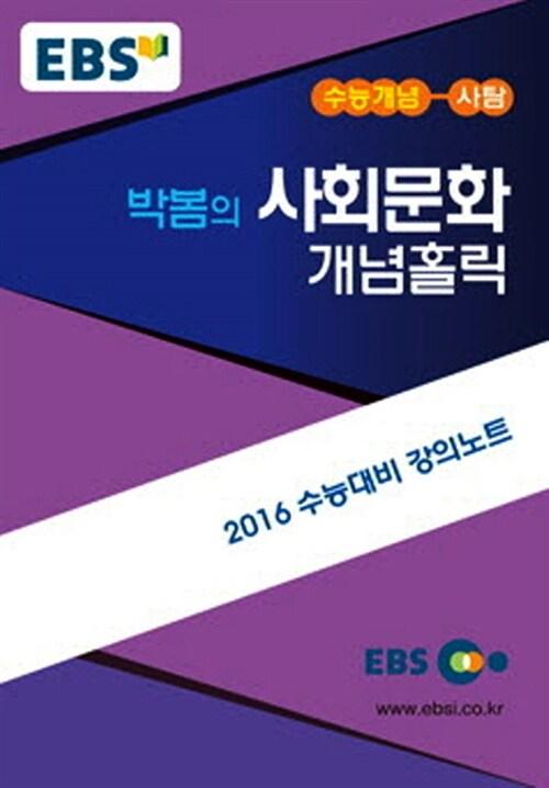 EBSi 강의교재 수능개념 사회탐구영역 박봄(봄봄)의 사회문화 개념홀릭