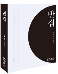 반집 : 송영화 수필집