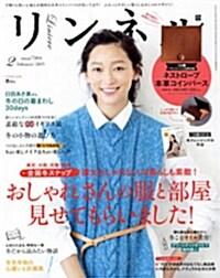 リンネル 2015年 02月號 (雜誌, 月刊)