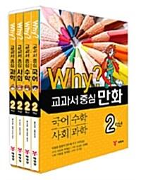 Why? 교과서 중심 2학년 세트 - 전4권