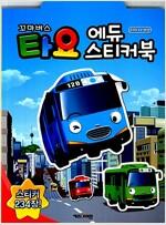 꼬마버스 타요 에듀 스티커북