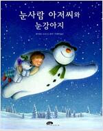 눈사람 아저씨와 눈강아지