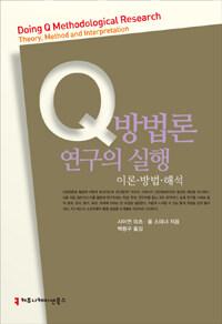 Q방법론 연구의 실행 : 이론ㆍ방법ㆍ해석