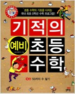 기적의 예비 초등 수학 5권 (예비 초등학생)
