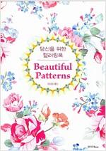 당신을 위한 컬러링북 : 뷰티풀 패턴