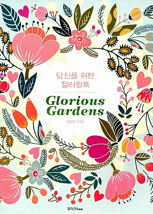 당신을 위한 컬러링북 : 정원의 속삭임