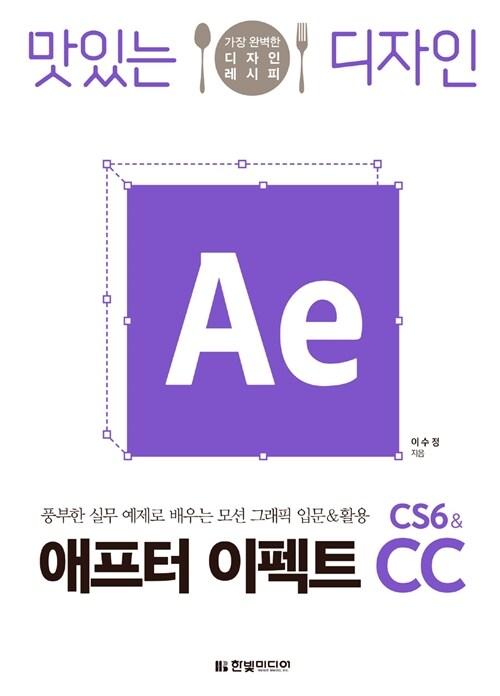 맛있는 디자인 애프터이펙트 CS6 & CC