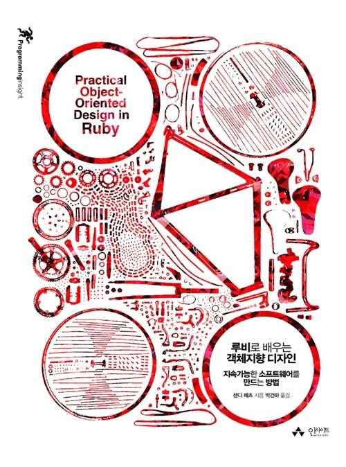 루비로 배우는 객체지향 디자인