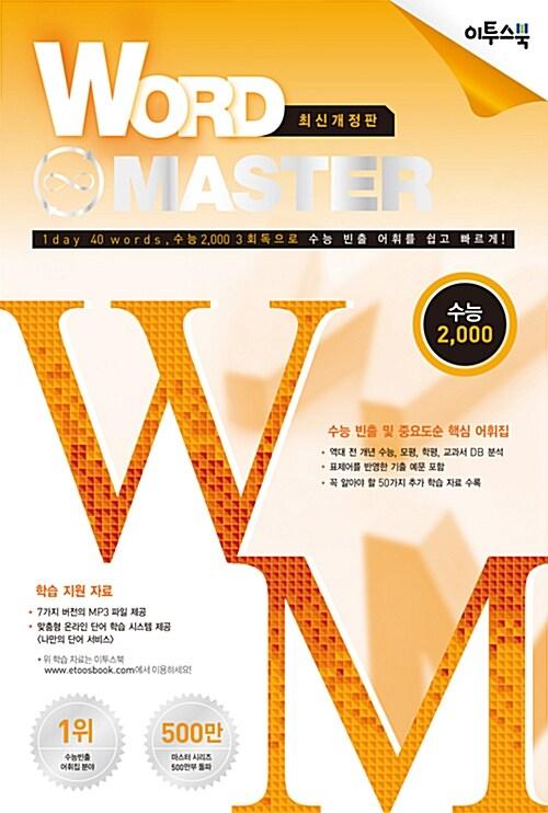 워드 마스터 Word Master 수능 2000 (2016년용)