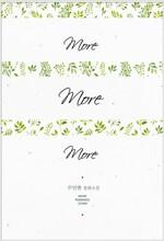[중고] More More More