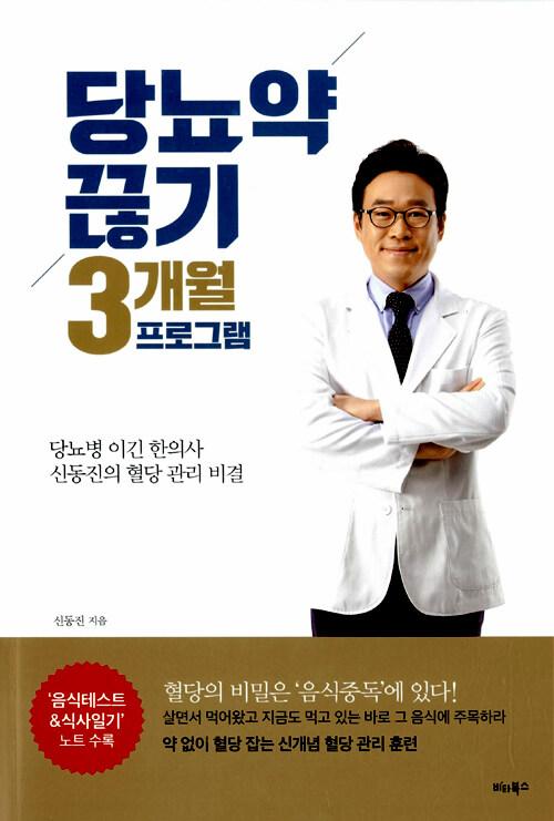당뇨약 끊기 3개월 프로그램 : 당뇨병 이긴 한의사 신동진의 혈당 관리 비결