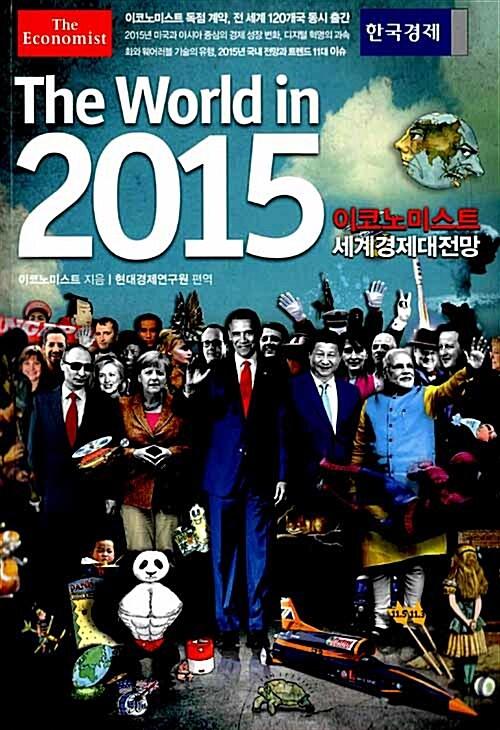 2015 이코노미스트 세계경제대전망