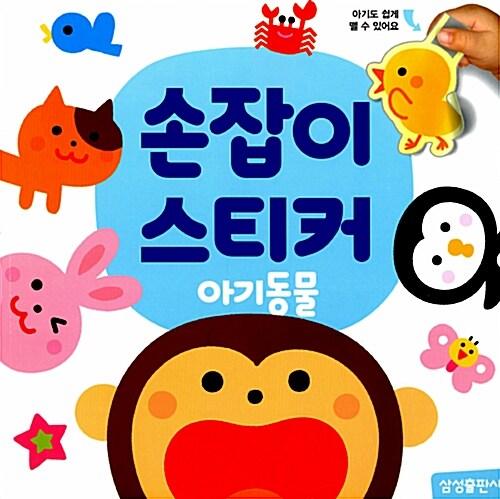 손잡이 스티커 : 아기 동물
