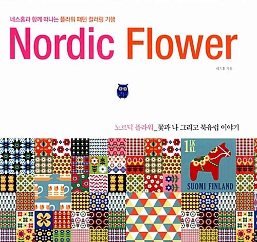 노르딕 플라워 Nordic Flower