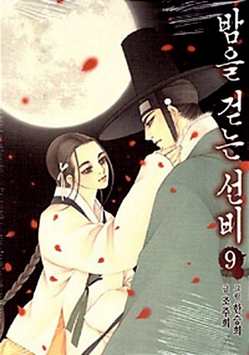 밤을 걷는 선비 9