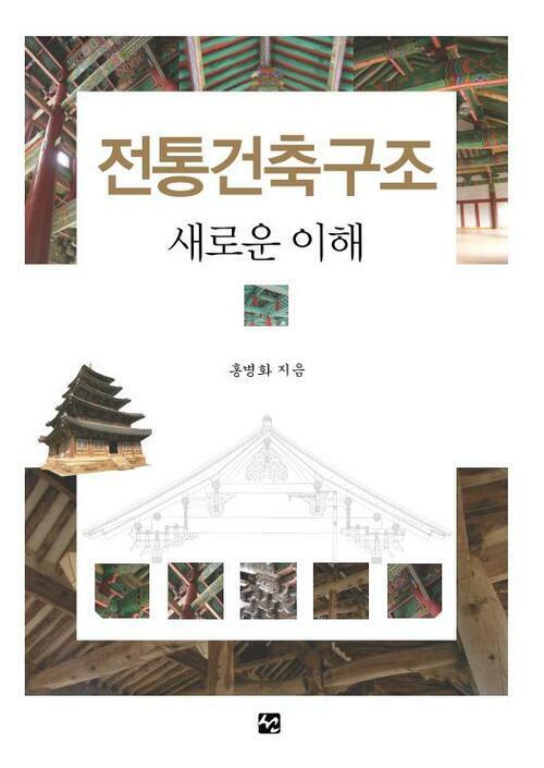 전통건축구조