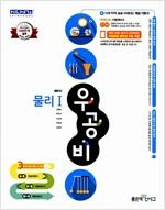 신사고 우공비 물리 1 (2019년 고3용)