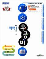 신사고 우공비 화학 1 (2019년 고3용)