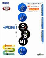 신사고 우공비 생명과학 1 (2019년 고3용)
