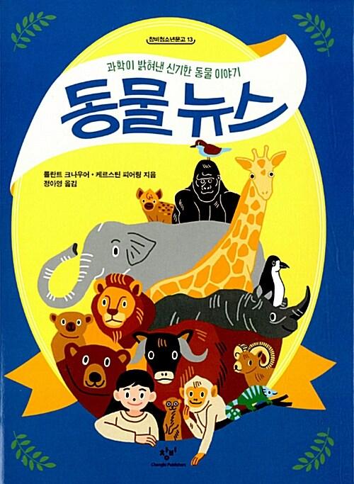 동물 뉴스