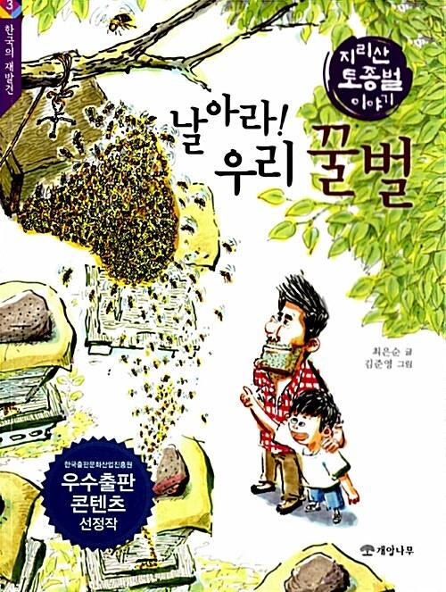 [중고] 날아라! 우리 꿀벌