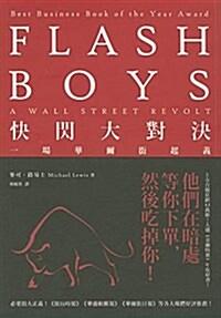 Flash Boys: A Wall Street Revolt (Paperback, 880)