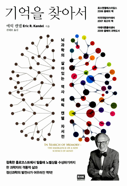 기억을 찾아서 : 뇌과학의 살아있는 역사 에릭 캔델 자서전 2판