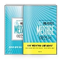 [세트] 메시지 구약 예언서 + 영한대역 - 전2권