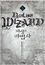 [중고] 마성의 마법사 5
