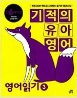 기적의 유아영어 : 영어읽기 3 (본책 + MP3 CD 1장)