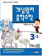 개념원리 중학 수학 3-2 (2019년용)