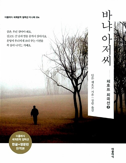 바냐 아저씨 미니북 세트 - 전2권 (한글판 + 영문판)
