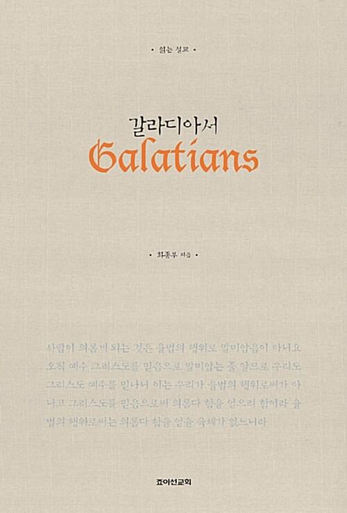 읽는 설교 갈라디아서
