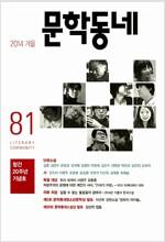 문학동네 81호 - 2014.겨울