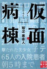 假面病棟 (實業之日本社文庫) (文庫)
