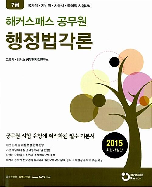 2015 해커스패스 7급 공무원 행정법각론