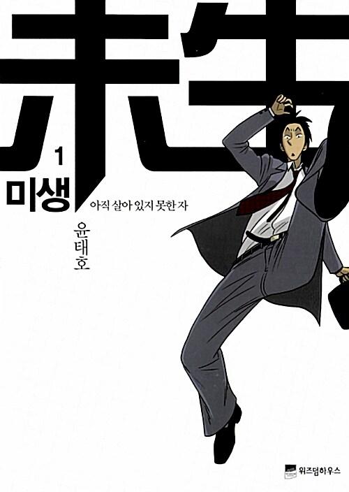 미생 특별 보급판 세트 - 전9권