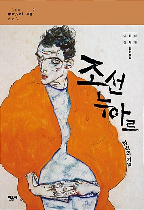 조선 누아르