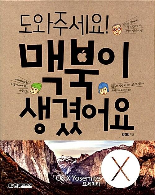 도와주세요! 맥북이 생겼어요 : Mac OS X Yosemite 요세미티