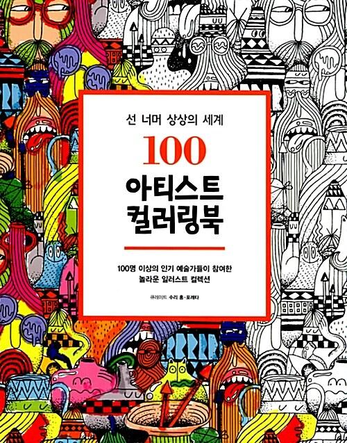100 아티스트 컬러링북